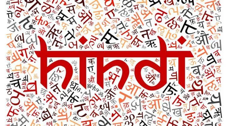 happy hindi diwas