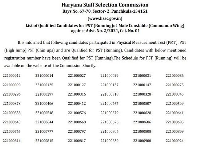 sarkari result 2021