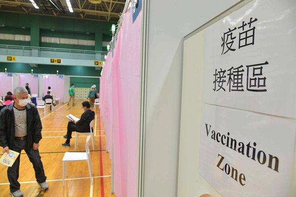 疫苗接種中心
